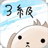 パブロフ簿記3級アプリ