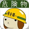 パブロフ危険物乙四アプリ